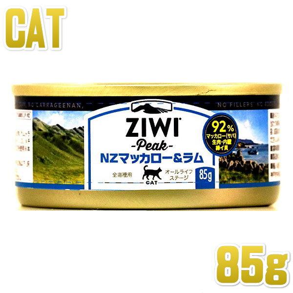 最短賞味2021.7・ジウィピーク 猫 キャット缶 NZマッカロー&ラム 85g 全年齢対応 穀物不使用 キャットフード ジーウィーピーク ZiwiPeak 正規品 zi94320