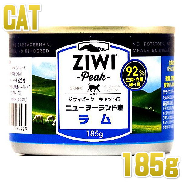 最短賞味期限2020/9・ジウィピーク 猫用 キャット缶 ラム 185g キャットフード・ウェット・全年齢対応・総合栄養食・Ziwipeak・ジーウィーピーク・正規品 zi94429
