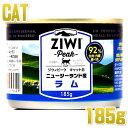 NEW 猫用 ジウィピーク /キャット缶 ラム 185g 【キャットフード・ウェット・全年齢対応・総合栄養食・Ziwipeak・ジーウィーピーク・正規品】