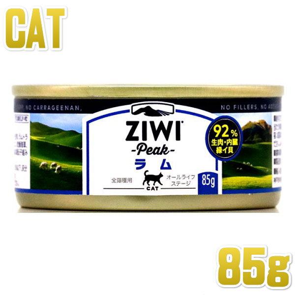 最短賞味期限2020/9・ジウィピーク 猫用 キャット缶 ラム 85g キャットフード・ウェット・全年齢対応・総合栄養食・Ziwipeak・ジーウィーピーク・正規品 zi94443