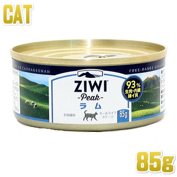 最短賞味2021.3・ジウィピーク 猫 キャット缶 ラム 85g キャットフード ウェット・全年齢対応・総合栄養食・Ziwipeak・ジーウィーピーク・正規品 zi94443