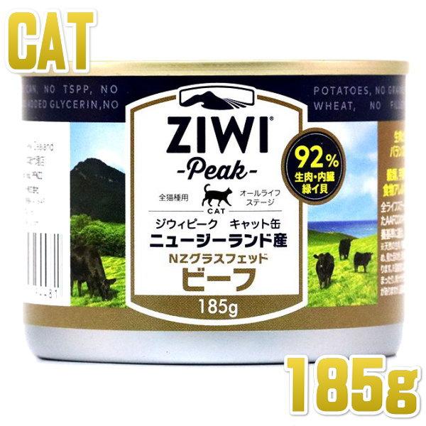 最短賞味2021.6・ジウィピーク 猫 キャット缶 NZグラスフェッドビーフ 185g キャットフード ウェット・全年齢対応・総合栄養食・Ziwipeak・ジーウィーピーク・正規品 zi94481