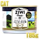 NEW 猫用 ジウィピーク /キャット缶 NZグラスフェッドビーフ 185g 【キャットフード・ウェット・全年齢対応・総合栄養…