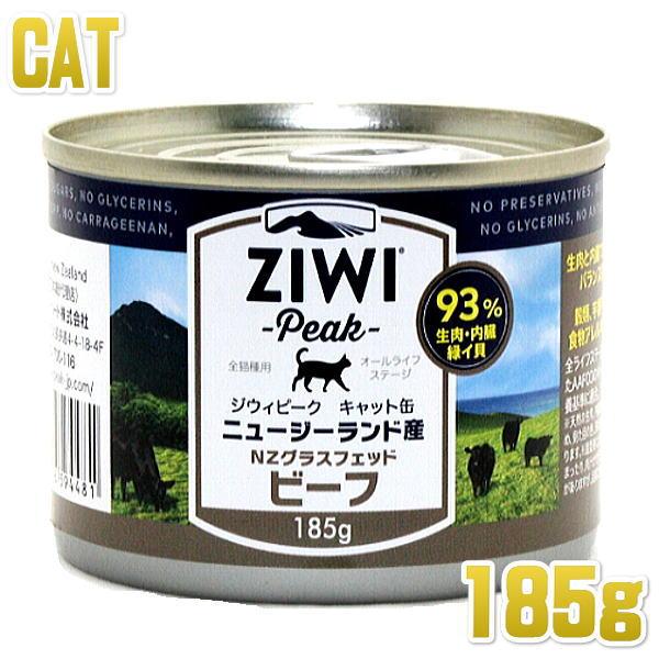 最短賞味2020.12・ジウィピーク 猫 キャット缶 NZグラスフェッドビーフ 185g キャットフード ウェット・全年齢対応・総合栄養食・Ziwipeak・ジーウィーピーク・正規品 zi94481