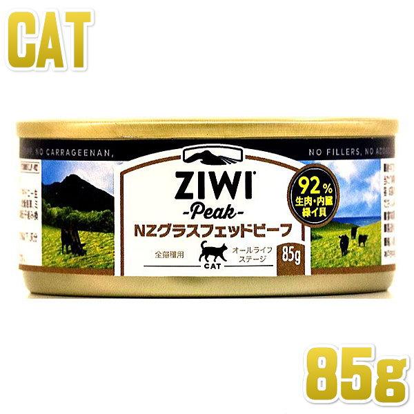 最短賞味2021.7・ジウィピーク 猫 キャット缶 NZグラスフェッドビーフ 85g キャットフード ウェット・全年齢対応・総合栄養食・Ziwipeak・ジーウィーピーク・正規品 zi94504