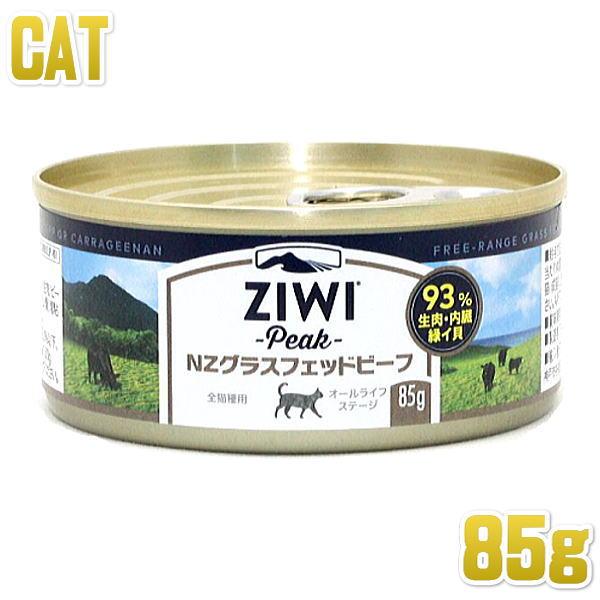 最短賞味2021.3・ジウィピーク 猫 キャット缶 NZグラスフェッドビーフ 85g キャットフード ウェット・全年齢対応・総合栄養食・Ziwipeak・ジーウィーピーク・正規品 zi94504