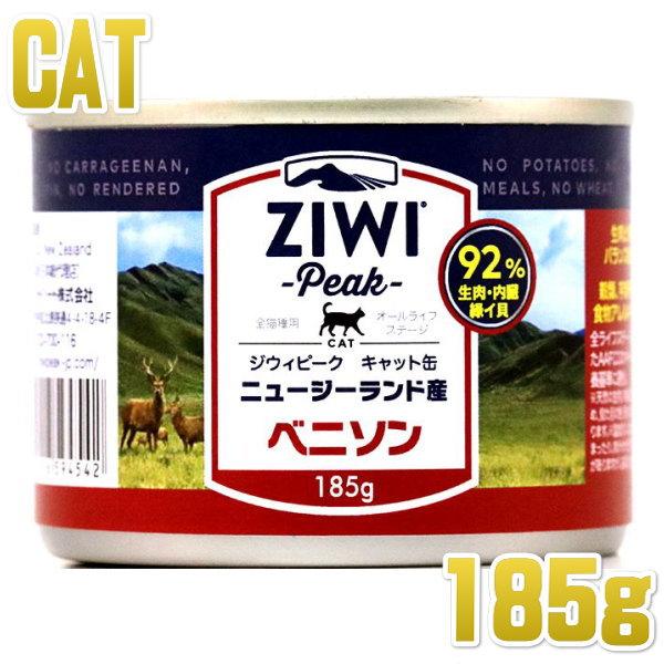 最短賞味2021.10・ジウィピーク 猫 キャット缶 ベニソン 185g キャットフード ウェット・全年齢対応・総合栄養食・Ziwipeak・ジーウィーピーク・正規品 zi94542