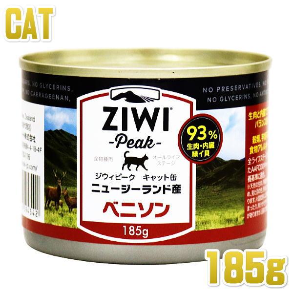 最短賞味2021.5・ジウィピーク 猫 キャット缶 ベニソン 185g キャットフード ウェット・全年齢対応・総合栄養食・Ziwipeak・ジーウィーピーク・正規品 zi94542