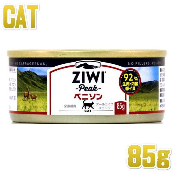 最短賞味2021.12・ジウィピーク 猫 キャット缶 ベニソン 85g キャットフード ウェット・全年齢対応・総合栄養食・Ziwipeak・ジーウィーピーク・正規品 zi94566