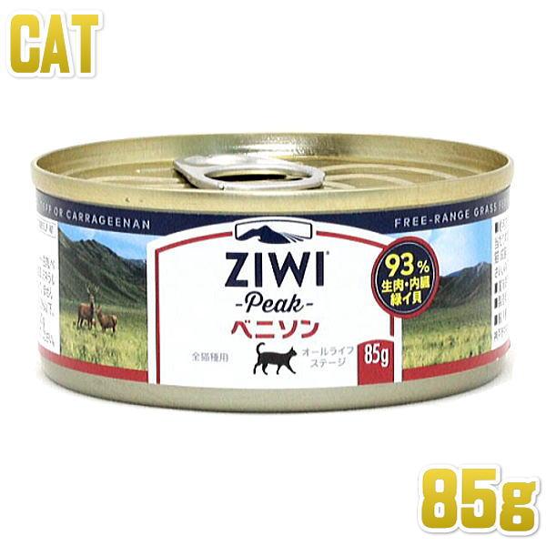 最短賞味2021.3・ジウィピーク 猫 キャット缶 ベニソン 85g キャットフード ウェット・全年齢対応・総合栄養食・Ziwipeak・ジーウィーピーク・正規品 zi94566
