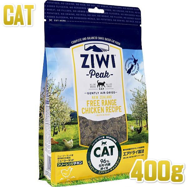 最短賞味2020.7・ジウィピーク 猫 チキン 400g 全年齢対応エアドライ キャットフード 穀物不使用 ジーウィーピーク ZiwiPeak 正規品 zi94849