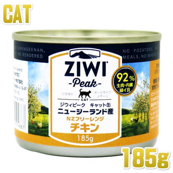 最短賞味2021.9・ジウィピーク 猫 キャット缶 フリーレンジチキン 185g キャットフード ウェット・全年齢対応・総合栄養食・Ziwipeak・ジーウィーピーク・正規品 zi94887