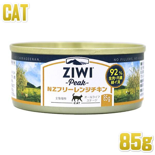 最短賞味2021.8・ジウィピーク 猫 キャット缶 フリーレンジチキン 85g キャットフード ウェット・全年齢対応・総合栄養食・Ziwipeak・ジーウィーピーク・正規品 zi94900