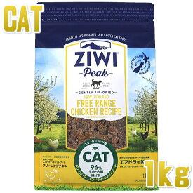 最短賞味2020.8・ジウィピーク 猫 チキン 1kg 全年齢対応エアドライ キャットフード 穀物不使用 ジーウィーピーク ZiwiPeak 正規品 zi95815