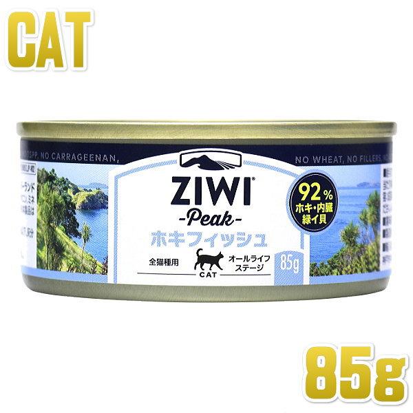 最短賞味2021.11・ジウィピーク 猫用 キャット缶 NZホキフィッシュ 85g 全年齢対応 穀物不使用 キャットフード ジーウィーピーク ZiwiPeak 正規品 zi95877