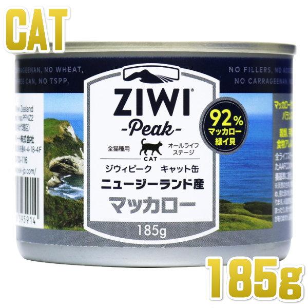 最短賞味2021.11・ジウィピーク 猫用 キャット缶 NZマッカロー 185g 全年齢対応 穀物不使用 キャットフード ジーウィーピーク ZiwiPeak 正規品 zi95914
