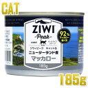 最短賞味2021.12・ジウィピーク 猫用 キャット缶 NZマッカロー 185g 全年齢対応 穀物不使用 キャットフード ジーウィーピーク ZiwiPeak 正規品 zi95914