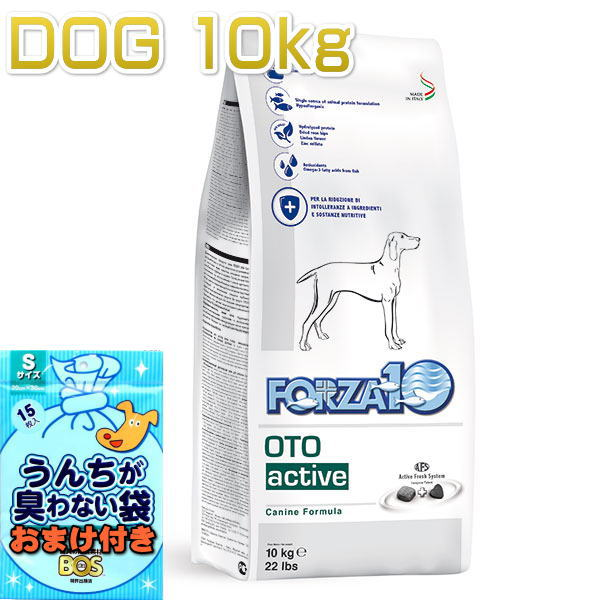 おまけ付き!最短賞味2020.3・フォルツァ10 犬 オト アクティブ中粒 10kg大袋 成犬・シニア犬対応ドライ ドッグフード 食物アレルギー対応 食事療法食 耳管・外耳サポート FORZA10 正規品 fo00466