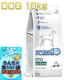 おまけ付き!最短賞味2020.8・フォルツァ10 犬用 オト アクティブ中粒 10kg大袋 ドッグフード 食事療法食 耳ケア FORZA10 正規品 fo00466