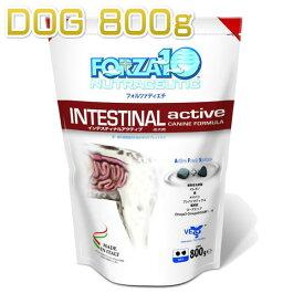 最短賞味2020.11・フォルツァ10 犬 インテシティナルアクティブ 小粒 800g 胃腸ケア 成犬用シニア犬対応 食物アレルギー対応 ドライ FORZA10 正規品 fo01828