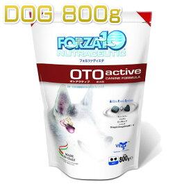 最短賞味2020.9・フォルツァ10 犬 オトアクティブ 小粒 800g 成犬・シニア犬対応ドライ ドッグフード 食物アレルギー対応 食事療法食 耳管・外耳サポート FORZA10 正規品 fo01842