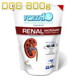 最短賞味2020.12・フォルツァ10 犬 リナールアクティブ 腎臓ケア 小粒 800g 成犬シニア犬 ドッグフードFORZA10正規品fo01880