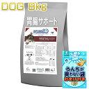 犬用 フォルツァ10 インテシティナル アクティブ 中粒 8kg 胃腸ケア【成犬用シニア犬対応 食物アレルギー対応ドライフ…