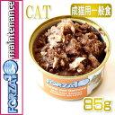 猫用 フォルツァ10 /メンテナンス マグロ&サーモン 85g缶 【成猫用 シニア猫対応ウェット 一般食 FORZA10 正規品】