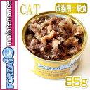 猫用 フォルツァ10 /メンテナンス マグロ&白身魚 85g缶 【成猫用 シニア猫対応ウェット 一般食 FORZA10 正規品】