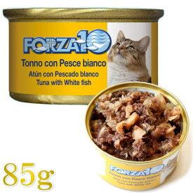 最短賞味2022.2・フォルツァ10 猫 メンテナンス マグロ&白身魚 85g缶 成猫用 シニア猫対応ウェット 一般食 FORZA10 正規品 fo05678
