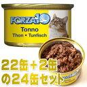 最短賞味2021.10・フォルツァ10 猫 メンテナンス マグロ&ライス 85g×24缶 成猫用 シニア猫対応ウェット 一般食 FORZA10正規品fo05685s24
