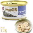 プレミアム・フォルツァ10/猫/グルメ缶サバとマグロとチキン75g缶
