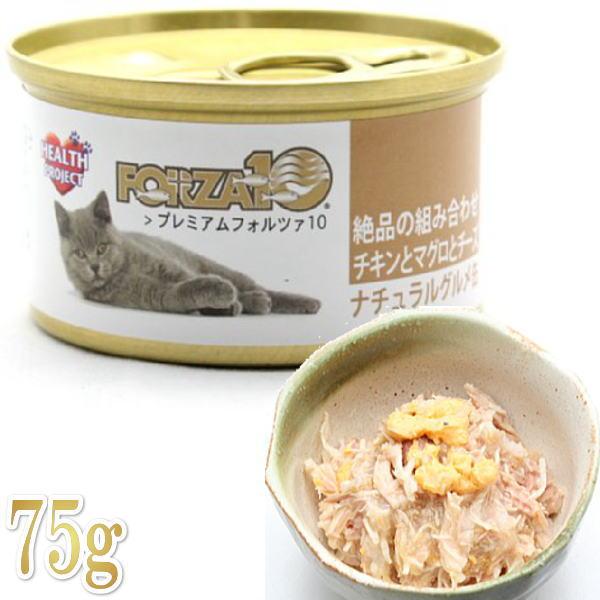 最短賞味期限2020/8/14・プレミアム フォルツァ10 猫用 グルメ缶 チキンとマグロとチーズ 75g缶 成猫用 シニア猫対応ウェット 一般食 FORZA10 正規品 fo05753
