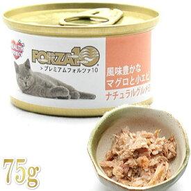 最短賞味2022.2・プレミアム フォルツァ10 猫 グルメ缶 マグロと小エビ 75g缶 成猫用 シニア猫対応ウェット 一般食 FORZA10 正規品 fo05760