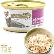 プレミアム・フォルツァ10/猫/グルメ缶チキンと小エビ75g缶