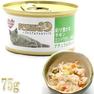 最短賞味2023.1・プレミアム フォルツァ10 グルメ缶 チキンとエンドウ豆と人参添え 75g缶 猫用ウエット 一般食 FORZA10正規品fo05784
