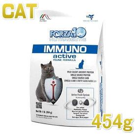 最短賞味2020.12・フォルツァ10 猫 イムーノ アクティブ免疫サポート454g 成猫用 シニア猫対応 食物アレルギー対応 ドライ キャットフード フォルツァディエチ FORZA10 正規品 fo06415
