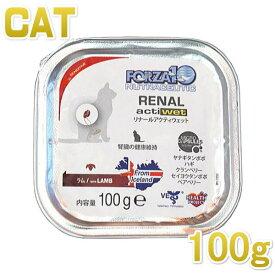 最短賞味2022.3・フォルツァ10 猫 リナール アクティウェット 腎臓ケア 100g 腎臓サポート・成猫用・シニア猫対応 キャットフード リナールアクティブ フォルツァディエチ・FORZA10・正規品 foc07573