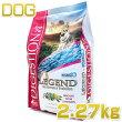 フォルツァ10・レジェンド・ダイジェスチョン2.27kg成犬・胃腸ケア・穀物不使用・ドライ・ドッグフード・FORZA10・フォルツァディエチ正規品