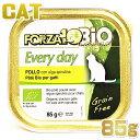 最短賞味2021.2・フォルツァ10 猫 BIO エブリデイ ビオ チキン 85g 猫用ウェット総合栄養食オーガニックFORZA10正規品fo11389