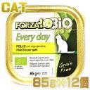 最短賞味2021.9・フォルツァ10 猫 BIO エブリデイ ビオ チキン 85g×12個セット 猫用ウェット総合栄養食オーガニックFORZA10正規品fo11389s12
