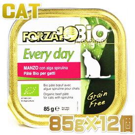 最短賞味2022.8・フォルツァ10 猫 BIO エブリデイ ビオ ビーフ 85g×12個セット ウェット キャットフード オーガニック FORZA10 正規品fo11396s12