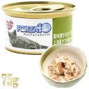 賞味期限2021.10・プレミアム フォルツァ10 猫 グルメ缶 風味豊かなまぐろと海藻 75g缶 かつお節入り 一般食 FORZA10 正規品 fo11846