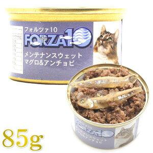 賞味期限2021.10・フォルツァ10 猫 メンテナンス マグロ&アンチョビ 85g缶 成猫シニア猫対応ウェット一般食キャットフードFORZA10正規品fo11860