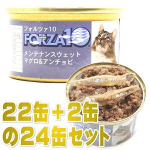 賞味期限2021.10・フォルツァ10 猫 メンテナンス マグロ&アンチョビ 85g×24缶 成猫シニア猫対応ウェット一般食キャットフードFORZA10正規品fo11860s24