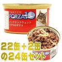 賞味期限2021.10・フォルツァ10 猫 メンテナンス マグロ&ササミ 85g×24缶 成猫用 シニア猫対応ウェット 一般食 FORZA10 正規品 fo11877s24