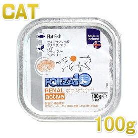 最短賞味2022.10・フォルツァ10 猫 リナール アクティウェット(フラットフィッシュ)100g 腎臓ケア キャットフード FORZA10正規品fo12270