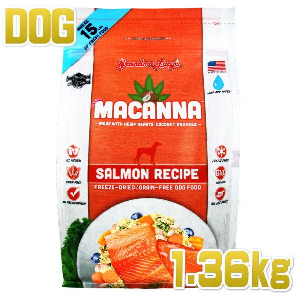SALE・最短賞味2019.8.12・グランマ・ルーシーズ 犬 マカンナ サーモン 1.36kg gl20255全年齢対応フリーズドライ 総合栄養食 グレインフリー手作りドッグ Grandma Lucy's 正規品