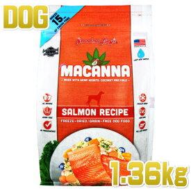 SALE/賞味期限2021.8.10・グランマルーシーズ 犬用 マカンナ サーモン 1.36kg gl20255フリーズドライ グレインフリー Grandma Lucys 正規品