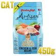 グランマ・ルーシーズ/猫用アルティザン450g